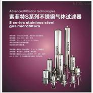 索菲特不銹鋼負壓系統過濾器