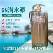 QN3-25-0.55KW高扬程不锈钢潜水泵380V