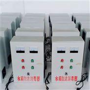 微电解产臭氧内置式水箱自洁消毒器