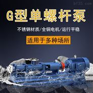 304不锈钢螺杆泵高粘度输送泥浆转子泵