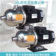 冷却系统卧式多级离心泵 不锈钢水泵