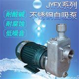 钜源耐腐蚀单相自吸泵 不锈钢增压泵