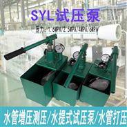 飞舟牌管道 测试设备 手动试压泵