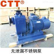 ZW不銹鋼耐腐蝕泵污水廢水自吸泵分體污水泵