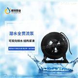 珠海湿式全贯流潜水泵制造商|德泉泵业