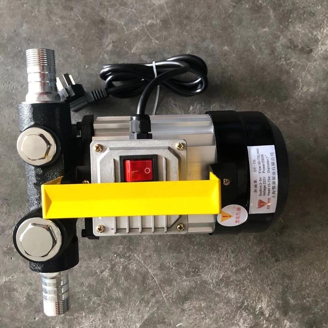 单相便携式电动加油泵