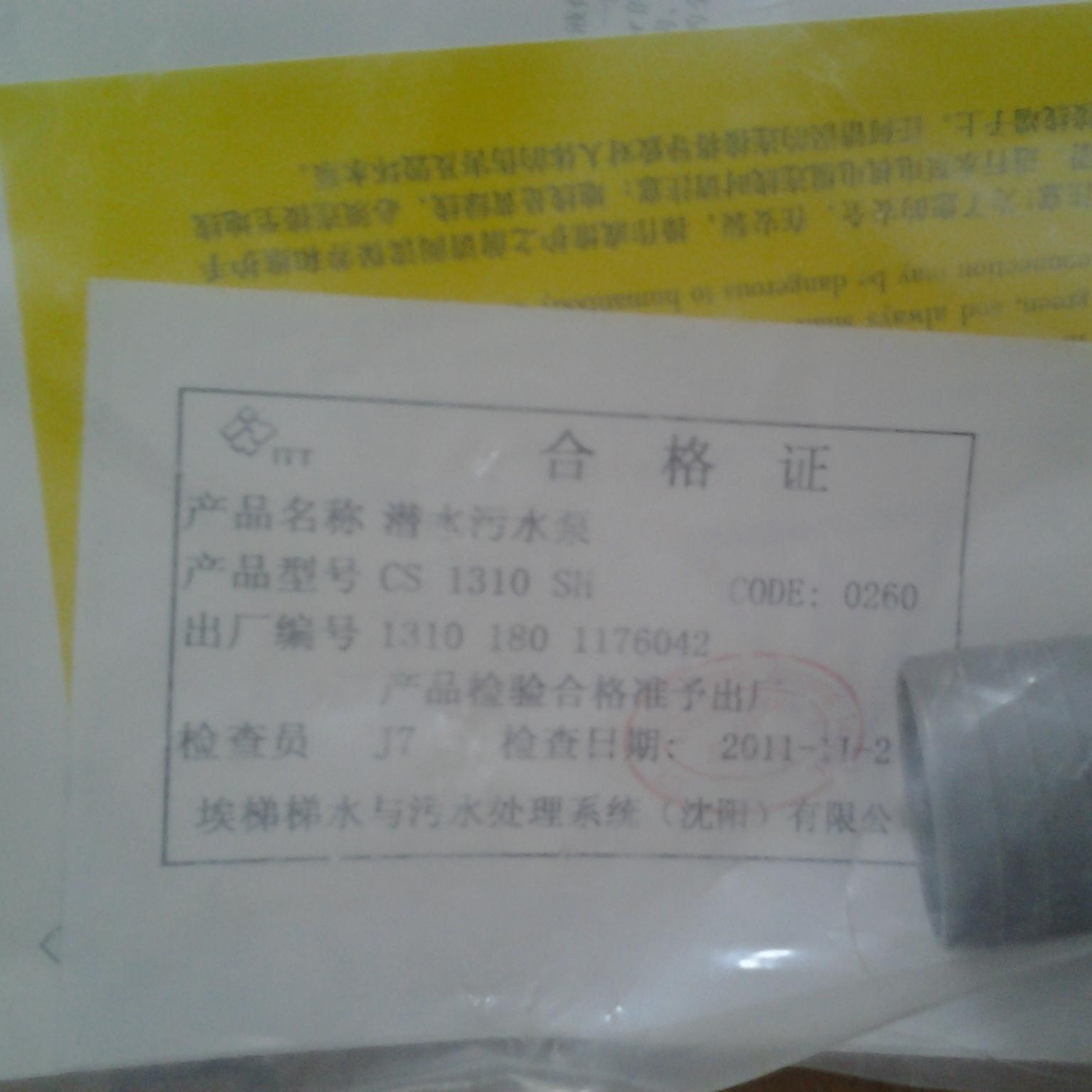 1320.181-南京赛莱默立式排污泵飞力水泵
