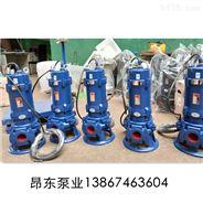 XWQ立式切割排污泵 高硬度合金鉸刀潛水泵