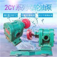 齿轮输油泵2CY系列导热油泵
