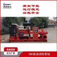 XBC柴油机消防泵组全自动消防应急备用泵