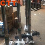 QJD不锈钢井用潜水电泵