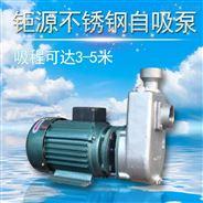 钜源不锈钢自吸泵JYFX型污水处理化工行业泵