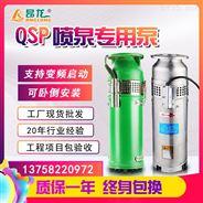 QSP喷泉专用潜水泵 耐频繁启动不烧机清水泵