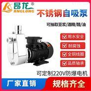 卧式不锈钢自吸泵 ZBFS耐腐蚀自吸微型电泵