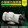 耐酸碱磁力泵,耐碱卸药泵