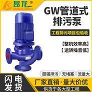 GW立式单级单吸涡壳泵 LW立式陆用排污泵