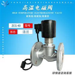 ZCG蒸汽高温电磁阀