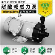 耐高温磁力离心泵,美宝磁力泵厂家
