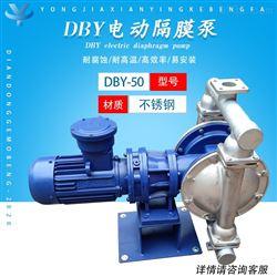 DBY-50不锈钢电动隔膜泵