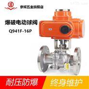 不锈钢304法兰蒸汽高压高温切断调节Q941F