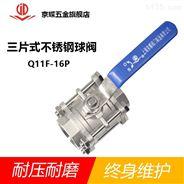上海沪工良工精工 Q11F两/三片式高平台球阀