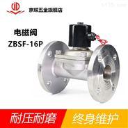 上海京蝶不锈钢220V耐高温高压法兰水管开关