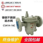 上海滬工良工精工鑄鋼不銹鋼蒸汽排水法蘭