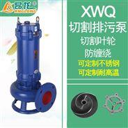 XWQ型切割式潛水泵 大流量雜質切割泵380v