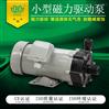 美宝MS系列PP小型磁力泵