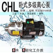 不銹鋼臥式多級離心泵CHL4-40LSWSC現貨