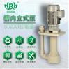 可空转耐酸碱立式液下泵厂家