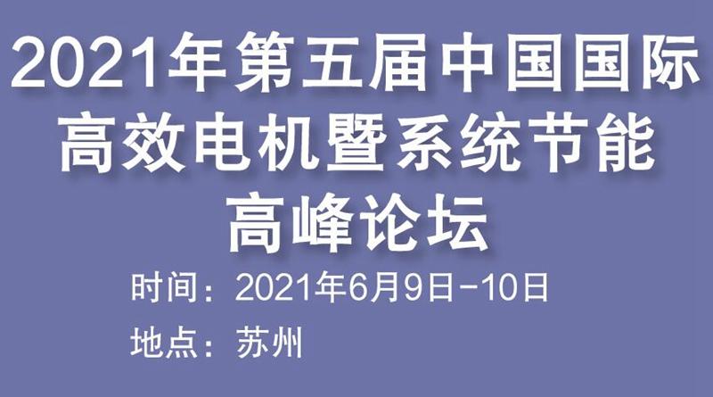 2021年第五屆中國國際高效電機暨系統節能高峰論壇