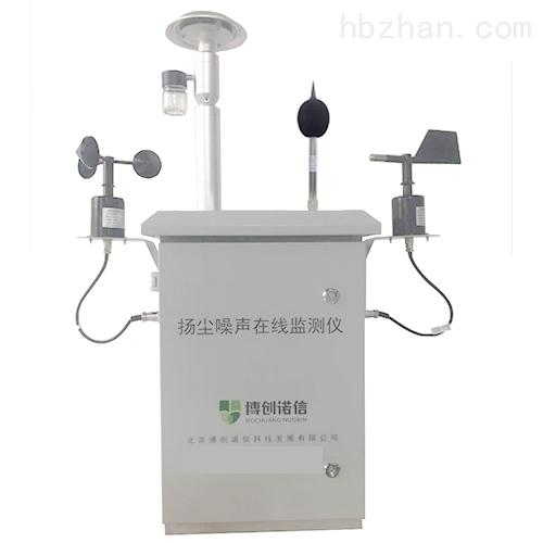 大气监测怎么做?博创诺信扬尘在线监测系统、空气站给答案