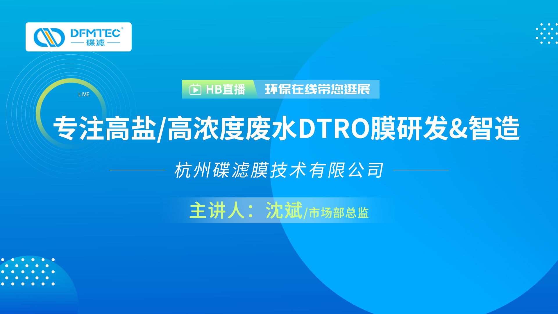 展位號W4館C43! 杭州碟濾膜技術有限公司攜DTRO膜亮相環博會